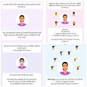 Aarogya Setu App For Android,Aarogya Setu App For IOS,Aarogya Setu App,Download Aarogya Setu App,Download Coronavirus App ,Coronavirus APP Tracker
