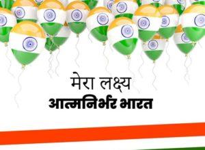 Pradhan Mantri Garib Kalyan Package,new definition of MSMEs,Divyang Pradhan Mantri Garib Kalyan Package,Measures taken by Reserve Bank of India