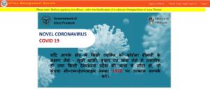 apply for e-pass in Uttar Pradesh,apply for e-pass in Lucknow,e-pass in Uttar Pradesh Varios District,Lockdown 3.0 what is allowed in India